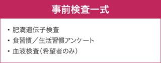 血液検査 生活習慣_01.png