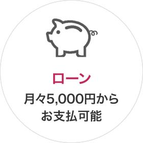 ローン月々5,000円から.png