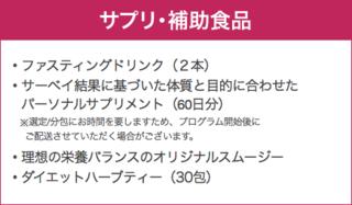オリジナルスムージー栄養バランスサプリ・補助食品.png